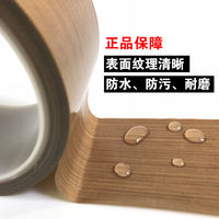 Teflon tape high temperature resistant tape anti-iron cloth insulation heat insulation cloth sealing machine high temperature cloth Teflon tape