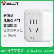 公牛定时器电动电瓶车充电保护器倒计时控智能家用防过充自动断电