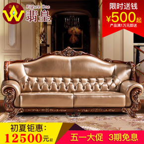 翡皇品牌高档奢华欧式真皮沙发组合客厅美式实木123头层牛皮沙发