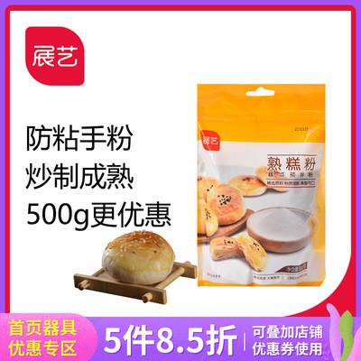 展艺熟糕粉500g 熟糯米粉预拌粉防粘手粉酥饼老婆南瓜饼家用原料