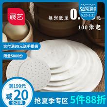 展艺蒸笼纸垫200 包子馒头圆形不粘油纸垫一次性家用笼屉布蒸锅纸