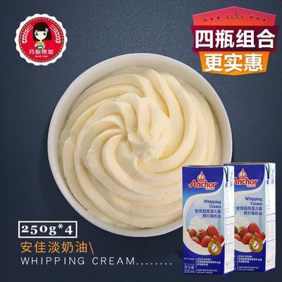 【巧厨烘焙】安佳淡奶油 动物性鲜奶油裱花奶油蛋糕原料 250ml*4