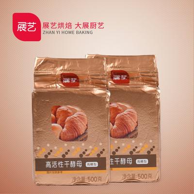 【巧厨烘焙_展艺高活性干酵母500g】耐高糖发酵粉 披萨面包原料