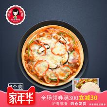 巧厨烘焙俏侬披萨饼底6寸8寸9寸3个披萨饼皮半成品套餐原料
