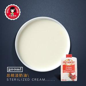 【巧厨烘焙_总统淡奶油200ml】 进口动物性蛋糕裱花稀奶油原料