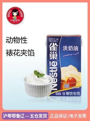 【巧厨烘焙_雀巢淡奶油1L】动物性稀奶油 蛋糕裱花 蛋挞液原料