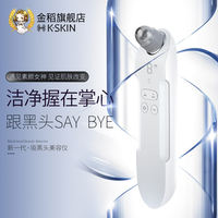 Golden rice blackhead artifact electric suction blackhead shovel pore cleaner small bubble beauty instrument suction instrument