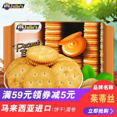 马来西亚进口零食Julie's/茱蒂丝花生酱三明治夹心饼干135g/袋
