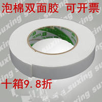 Suxing genuine sponge double-sided tape foam double-sided adhesive tape white double-sided adhesive high-viscosity strong foam adhesive
