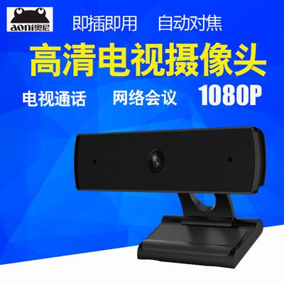 奥尼C31智能电视摄像头1080P高清免驱带麦克风IPTV机顶盒视频通话自动对焦远程聊天公司会议
