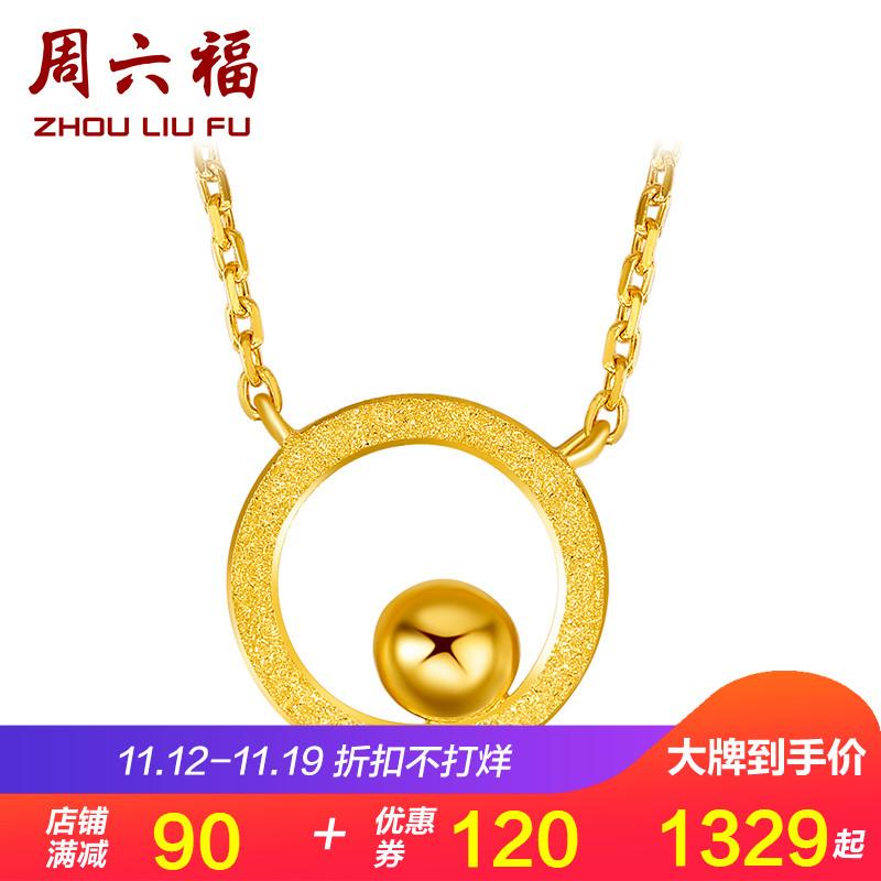 周六福 珠宝黄金套链女款 时尚足金999吊坠黄金项链 计价AC060184