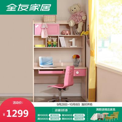 全友家私卧室青少年家具书桌架组合书架学习桌写字台电脑桌106208