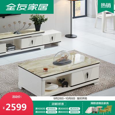 全友家私茶几电视柜组合 茶桌现代小户型 石材台面小茶几桌120371