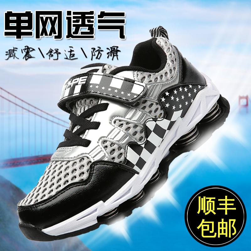 七波辉男童单网鞋