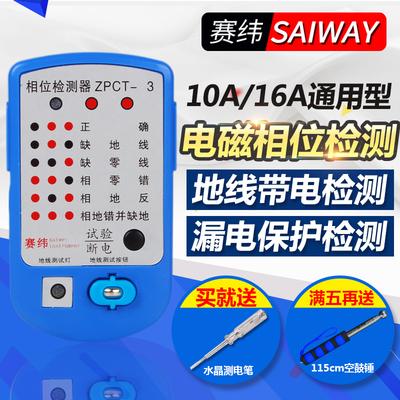 插座安全检测器