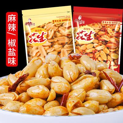 花生米麻辣味椒盐味香酥花生仁熟250g油炸下酒炒货零食小包散装