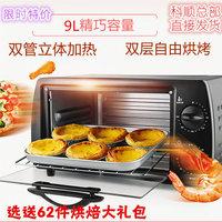Kesun/科顺 TO-092迷你电烤箱家用烘焙小型多功能全自动小烤箱9升