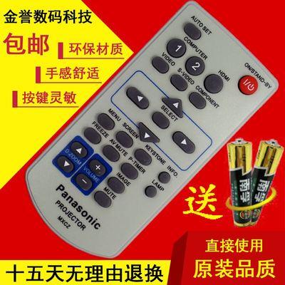 包邮 松下投影机投影仪遥控器MXEC PT-PS95 PT-U1S90 PT-U1S65