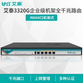 艾泰3320G 企业级4WAN口机架式全千兆上网行为管理路由器