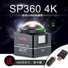 4K数码 Kodak 高清 微型 SP360 热卖 柯达 运动摄像机 迷你航拍