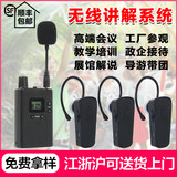 Bcity/Bissett interpreter one-to-many group artifact Bluetooth headset headset guide wireless interpreter