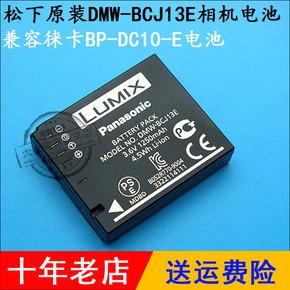 包邮 原装Lumix松下DMC-LX5 LX7 LX5GK LX7GK 数码照相机锂电池板