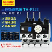原装正品台湾士林 热继电器TH-P12E 过载热保护器 TH-P12继电器