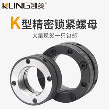 K型轴向精密锁紧螺母 圆形防松止退自锁定螺帽机床滚珠丝杠承螺母