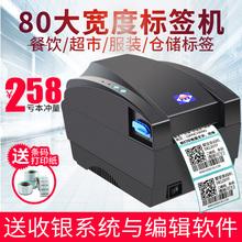 打印机热敏不干胶标签机价格二维码 爱宝BC 标签打印机 80155T条码
