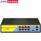 Emperor defense 48V standard POE switch 8-channel video recorder uses 10 port poe power supply network camera splitter