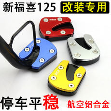 EFI new Fuxi motorcycle modification accessories AS night walker modified side bracket side support foot increase area
