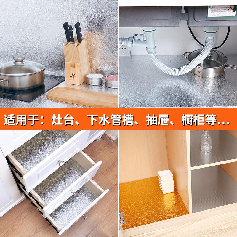 厨房防水贴纸锡纸抽屉垫橱柜垫纸衣柜防潮铝箔防油自粘防潮抽屉纸