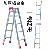 Thick aluminum ladder household folding word straight ladder telescopic ladder stairs ladder ladder ladder dual-use ladder