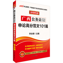 Guangxi civil servant examination 2019 Guangxi Civil Servants examination and the high score of 101 civil Servants  examination books on the certificate of examination and writing of the Province of China in the 2019