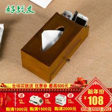 桌上纸巾盒创意多功能整理盒子 好战友桌面收纳盒遥控器钥匙盒