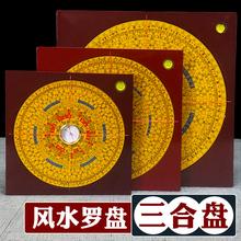 正品罗盘 风水盘高精度专业三合盘纯铜随身携带杨公精准5寸6寸9寸