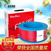 远东电缆 电线 BV1.5平方国标铜芯家装铜线 单芯阻燃插座 电源线