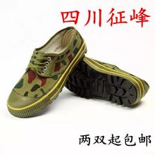 正品征峰迷彩解放鞋球鞋作训鞋单鞋男女工作爬山帆布迷彩低帮鞋