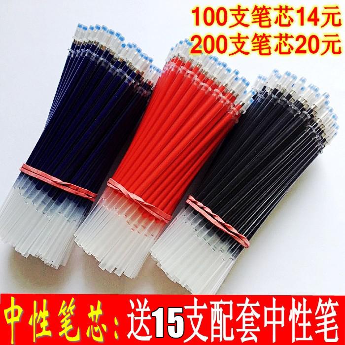 中性笔碳素笔笔芯0.5mm子弹头全针管头黑红蓝替芯批发包邮签字笔