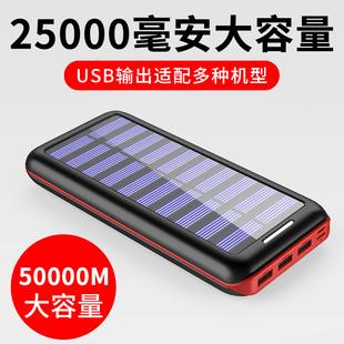 万美太阳能充电宝20000毫安蘋果6手机通用便携大容量移动电源