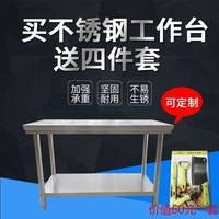 Thick stainless steel double-layer workbench three-story kitchen console cutting table packaging countertop restaurant hitting Taiwan