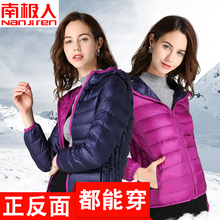 Antarctic women wearing down jackets on both sides
