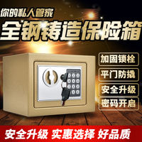 Electronic safe household small wall mini coin child savings tank piggy bank anti-theft password safe