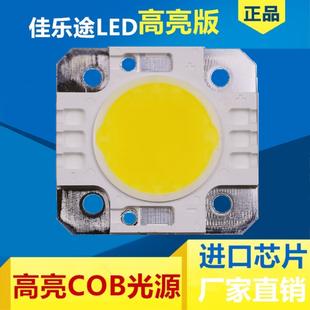 大功率led灯珠集成cob面光源发光面23mm灯泡轨道灯筒灯天花灯灯芯