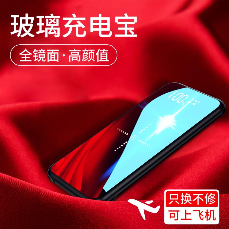 充電寶超薄適用iphone三星蘋果小米vivo華為oppo手機通用快充閃充大容量移動電源定制便攜小巧專用迷你石墨烯