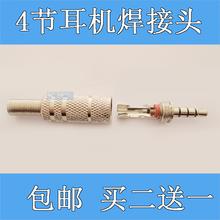 3.5耳机插头 3.5mm带线夹插头双声道耳机4节立体声焊接头 DIY维修