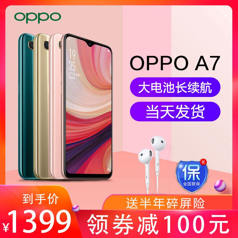 【到手价1399】OPPO A7 oppoa7全新手机正品 oppo新品 a7 a7x oppok1 a3 a5 oppor11s r15x r17 oppo find x
