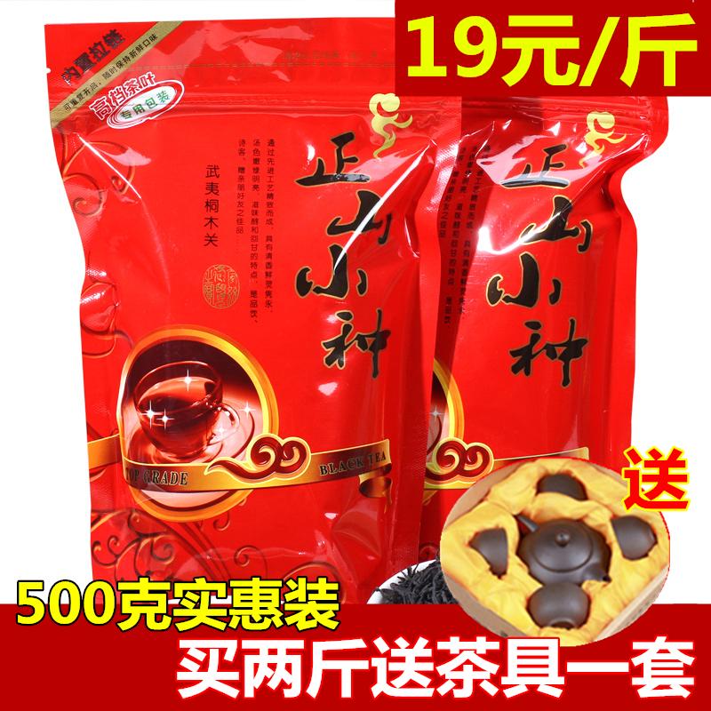桐木关正山小种红茶特价