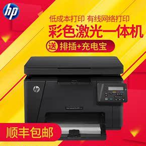 惠普M176N打印機多功能一體機A4彩色激光復印掃描有線網絡云打印