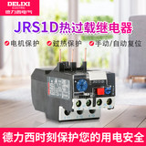 Deli thermal overload relay jrs1-09-25 thermal protection relay thermal relay overload protection 220V